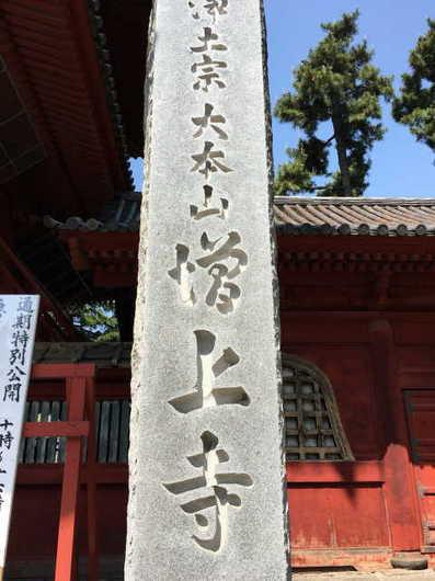 04_増上寺.jpg