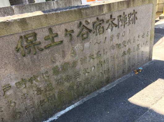 13_保土ヶ谷宿.jpg