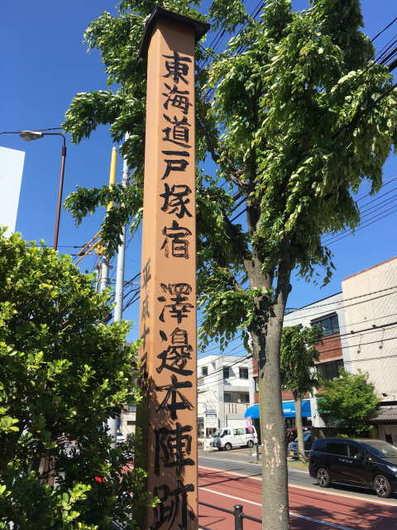 14_戸塚宿.jpg