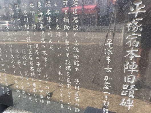 平塚宿本陣跡.jpg